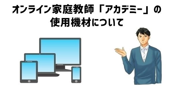 オンライン家庭教師「アカデミー」の使用機材