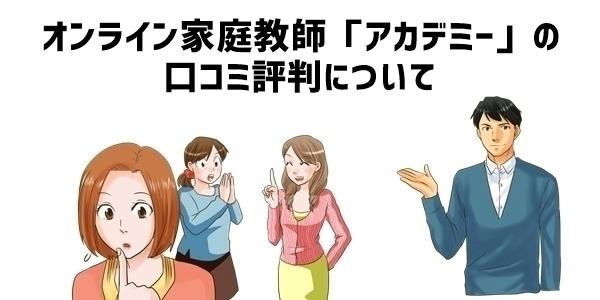 オンライン家庭教師「アカデミー」の口コミ評判