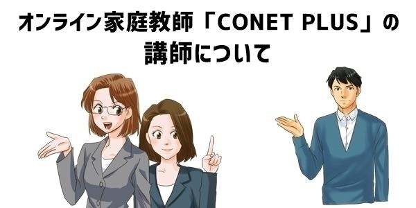 オンライン家庭教師「CONET PLUS」の講師