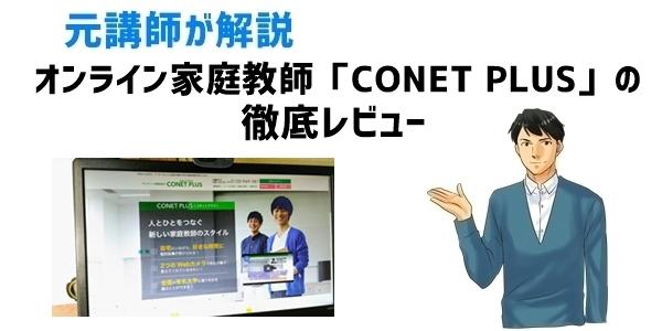 オンライン家庭教師「CONET PLUS」の徹底レビュー
