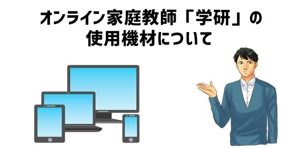 オンライン家庭教師「学研」の使用機材