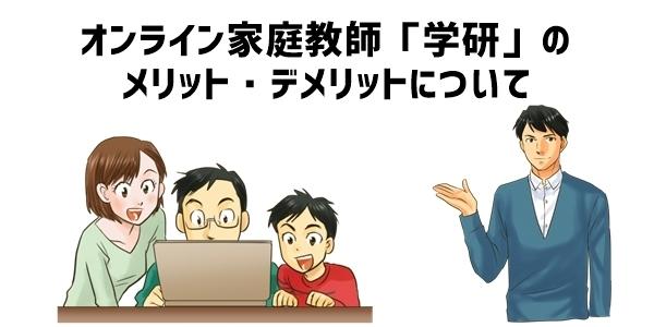オンライン家庭教師「学研」のメリット・デメリット