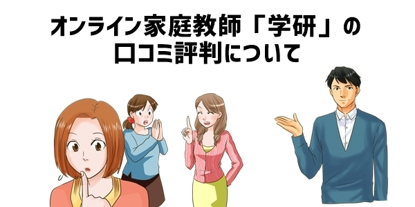 オンライン家庭教師「学研」の口コミ評判