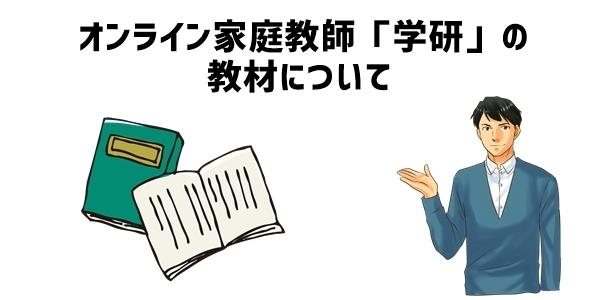 オンライン家庭教師「学研」の教材
