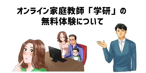 オンライン家庭教師「学研」の無料体験