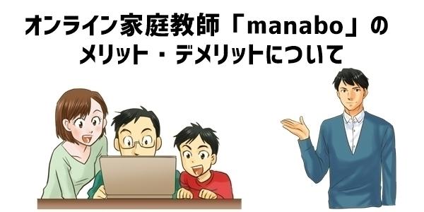 オンライン家庭教師「manabo」のメリット・デメリット