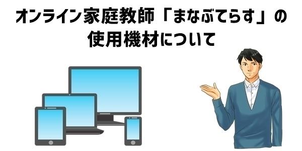 オンライン家庭教師「まなぶてらす」の使用機材