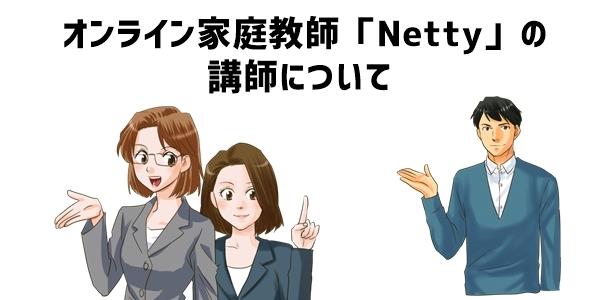 オンライン家庭教師「Netty」の講師