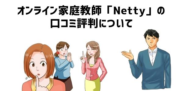 オンライン家庭教師「Netty」の口コミ評判