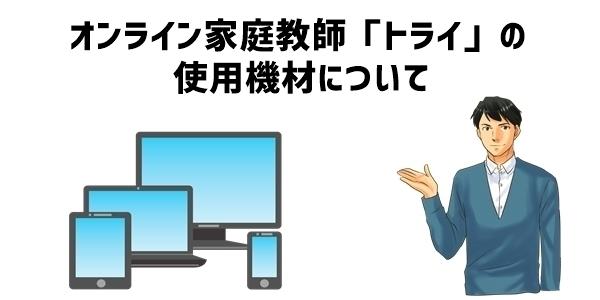 オンライン家庭教師「トライ」の使用機材
