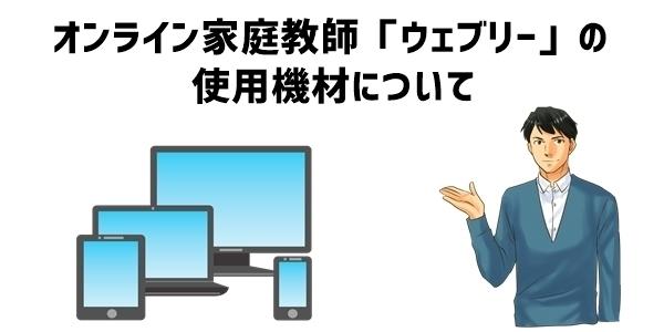 オンライン家庭教師「ウェブリー」の使用機材