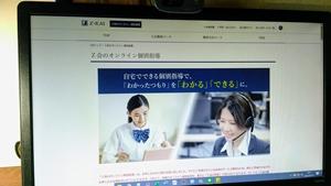オンライン家庭教師「Z会」とは