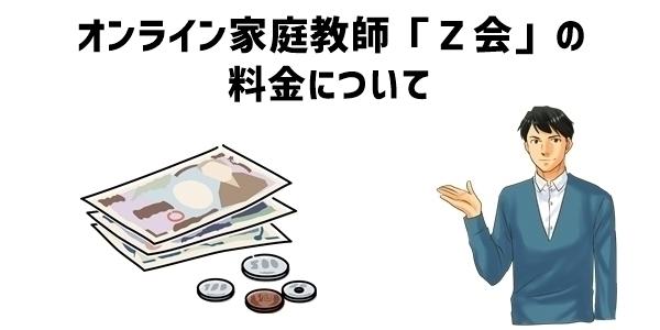 オンライン家庭教師「Z会」の料金