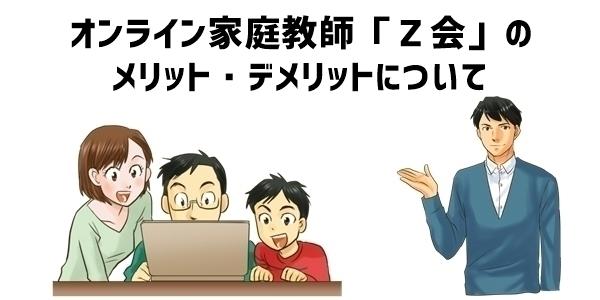 オンライン家庭教師「Z会」のメリット・デメリット
