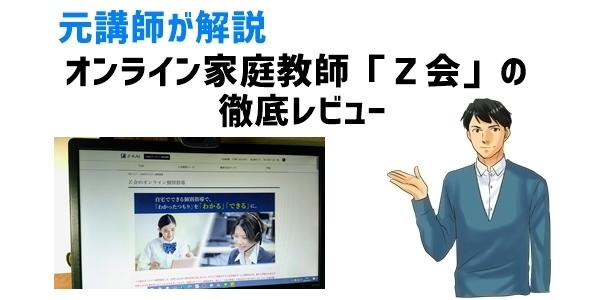 オンライン家庭教師「Z会」の徹底レビュー