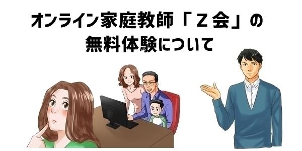 オンライン家庭教師「Z会」の無料体験