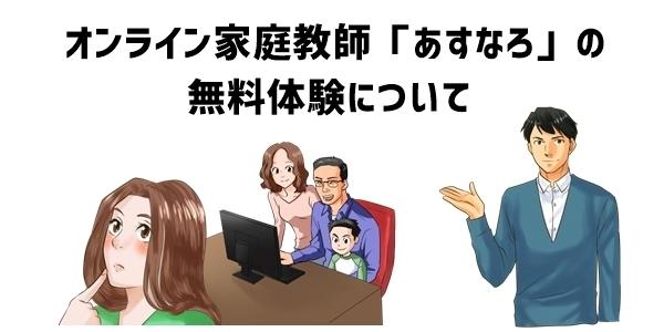 オンライン家庭教師「あすなろ」の無料体験