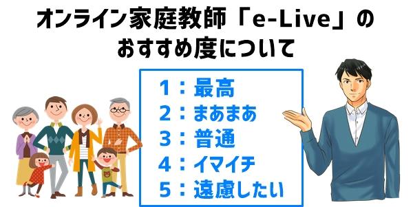 オンライン家庭教師「e-Live」のおすすめ度