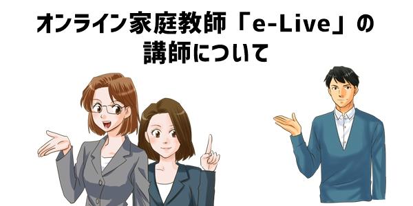 オンライン家庭教師「e-Live」の講師