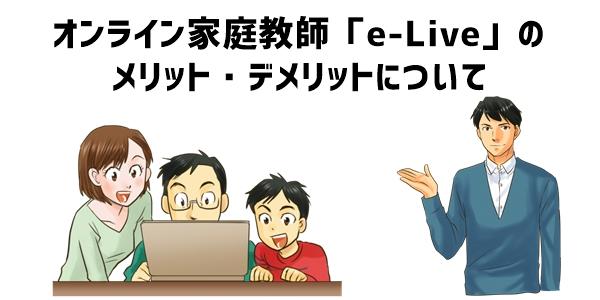 オンライン家庭教師「e-Live」のメリット・デメリット
