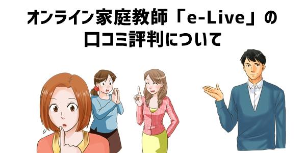 オンライン家庭教師「e-Live」の口コミ評判