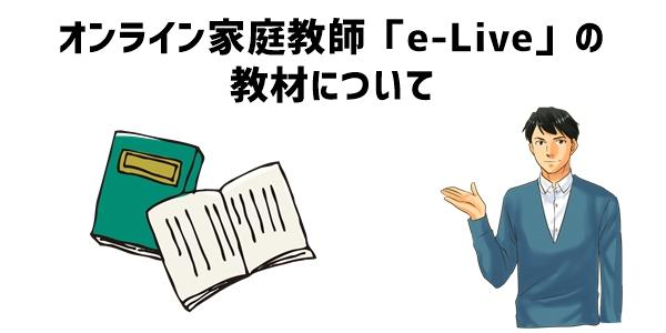 オンライン家庭教師「e-Live」の教材