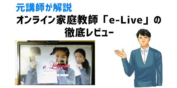 オンライン家庭教師「e-Live(イーライブ)」の徹底レビュー