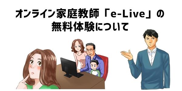 オンライン家庭教師「e-Live」の無料体験