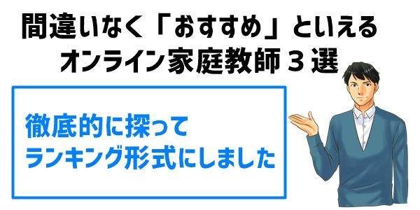オンライン家庭教師おすすめランキングベスト3