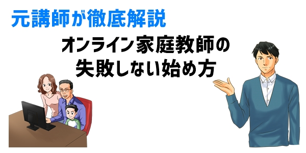 【元講師が徹底解説】オンライン家庭教師の失敗しない始め方