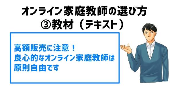 オンライン家庭教師の選び方③教材(テキスト)