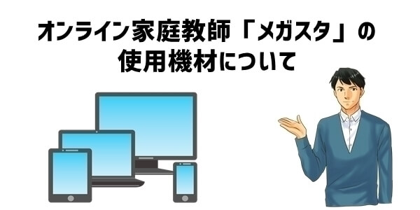 オンライン家庭教師「メガスタ」の使用機材