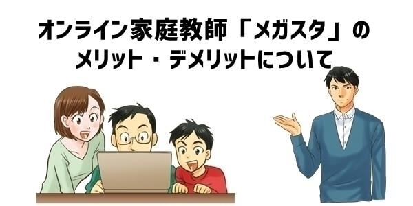 オンライン家庭教師「メガスタ」のメリット・デメリット