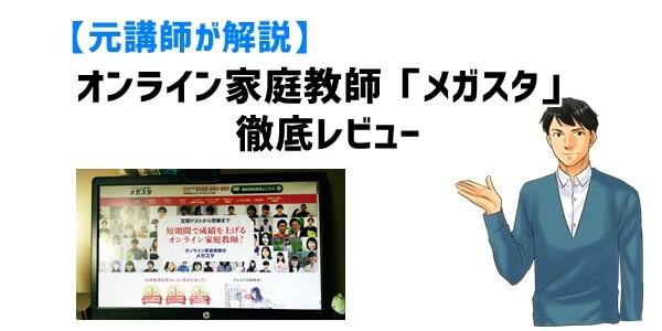 【元講師が解説】オンライン家庭教師「メガスタ」の徹底レビュー