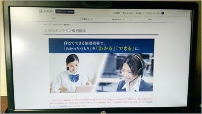 オンライン家庭教師「Z会」