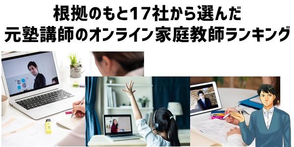【17社から選んだ】オンライン家庭教師ランキング