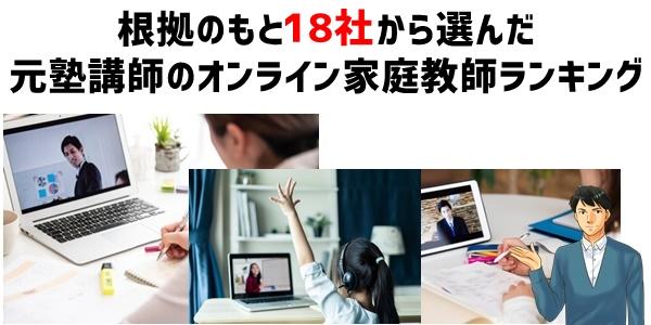 【18社から選んだ】オンライン家庭教師ランキング